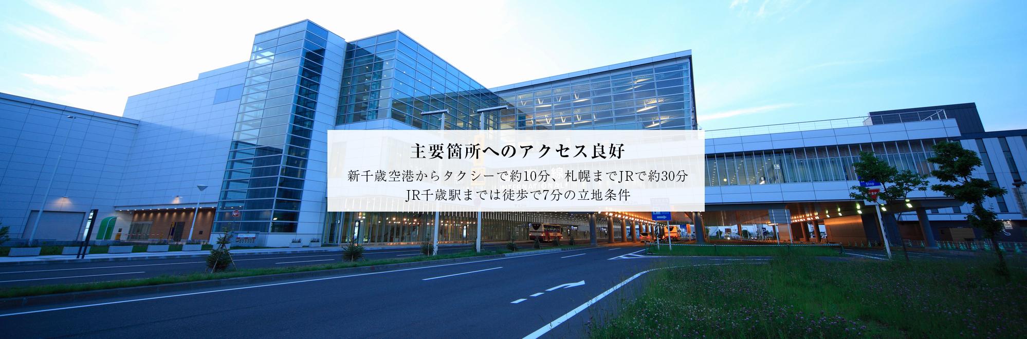 北海道千歳 - 新千歳空港周辺の千歳第一ホテル。ビジネスや観光にご利用ください