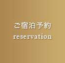ご宿泊予約 reservation